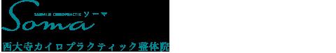 奈良西大寺カイロプラクティック整体院-Soma-