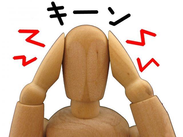 奈良カイロなら西大寺カイロ整体 耳鳴り