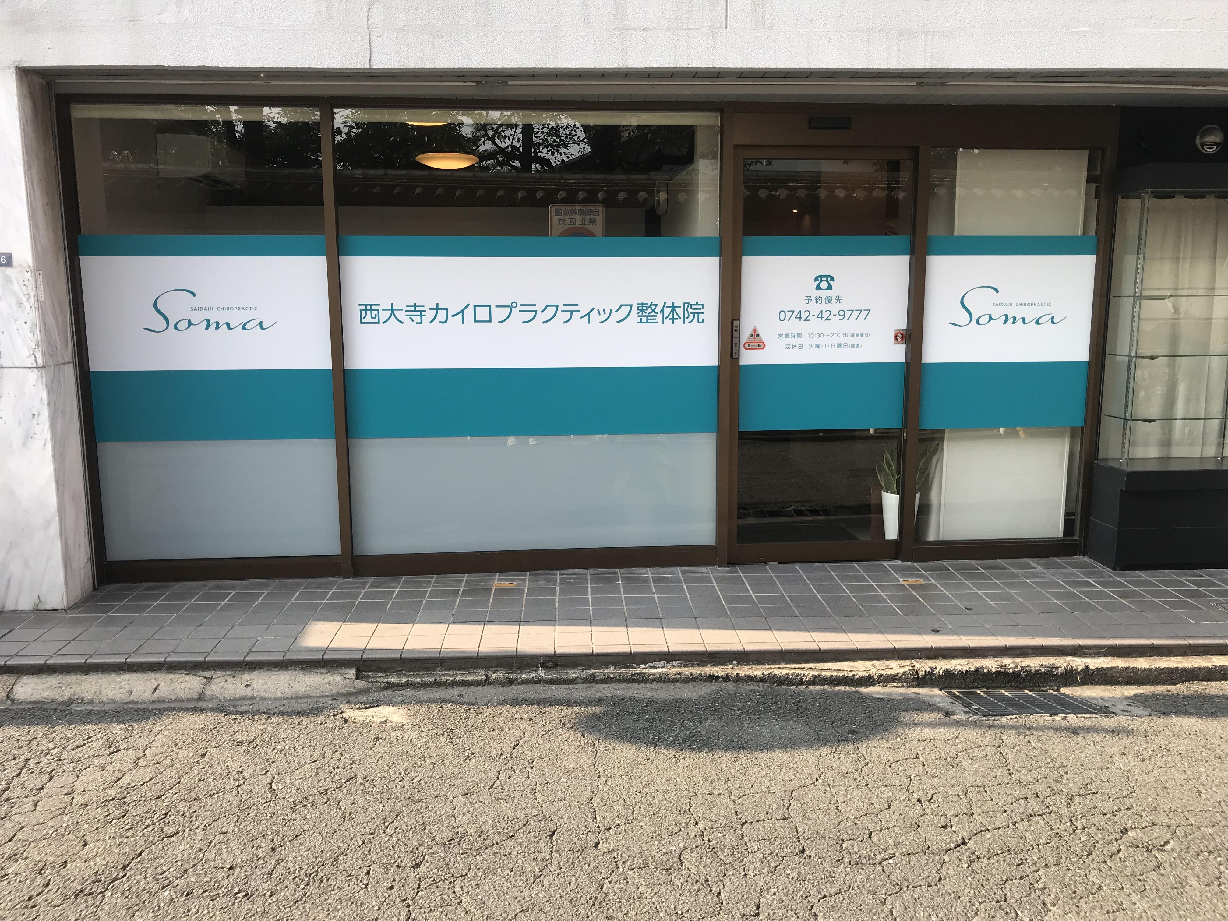 奈良カイロ西大寺カイロプラクティック奈良整体院~Soma~ 外観