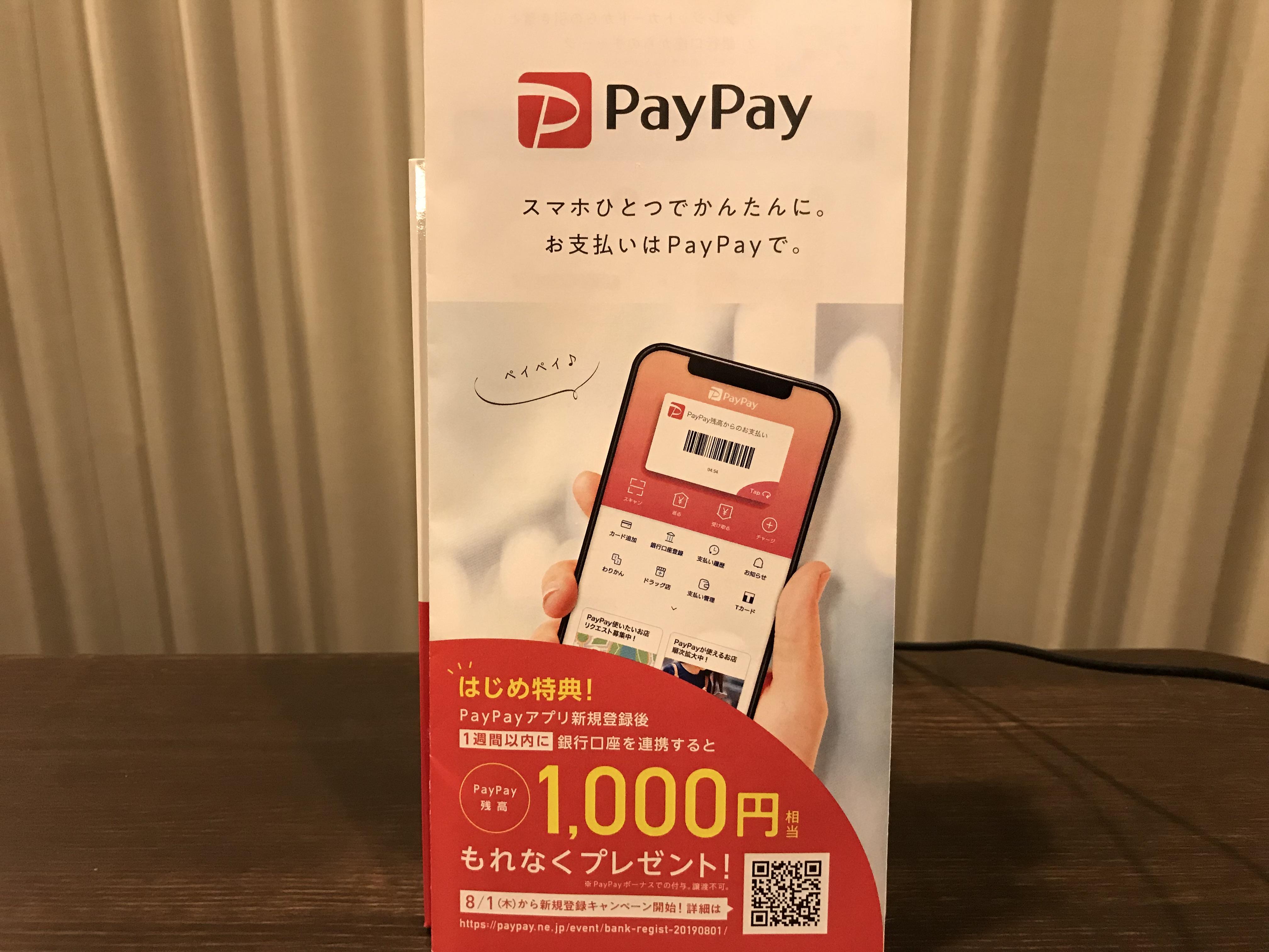 PayPayの小冊子 奈良市整体カイロプラクティック