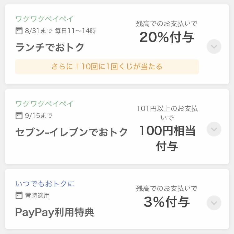 PayPayキャンペーン 奈良市マッサージ