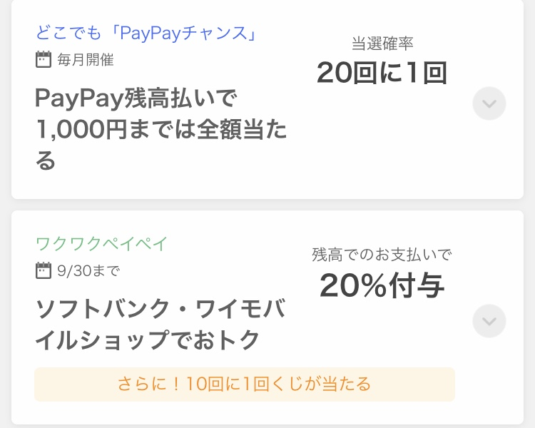 PayPayキャンペーン例 大和西大寺整体