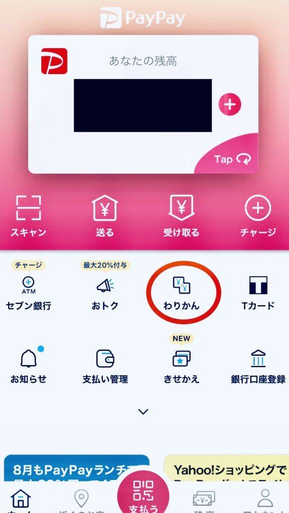 PayPay割勘使える 奈良市大和西大寺