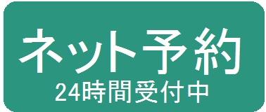 奈良カイロなら整体西大寺カイロ 予約