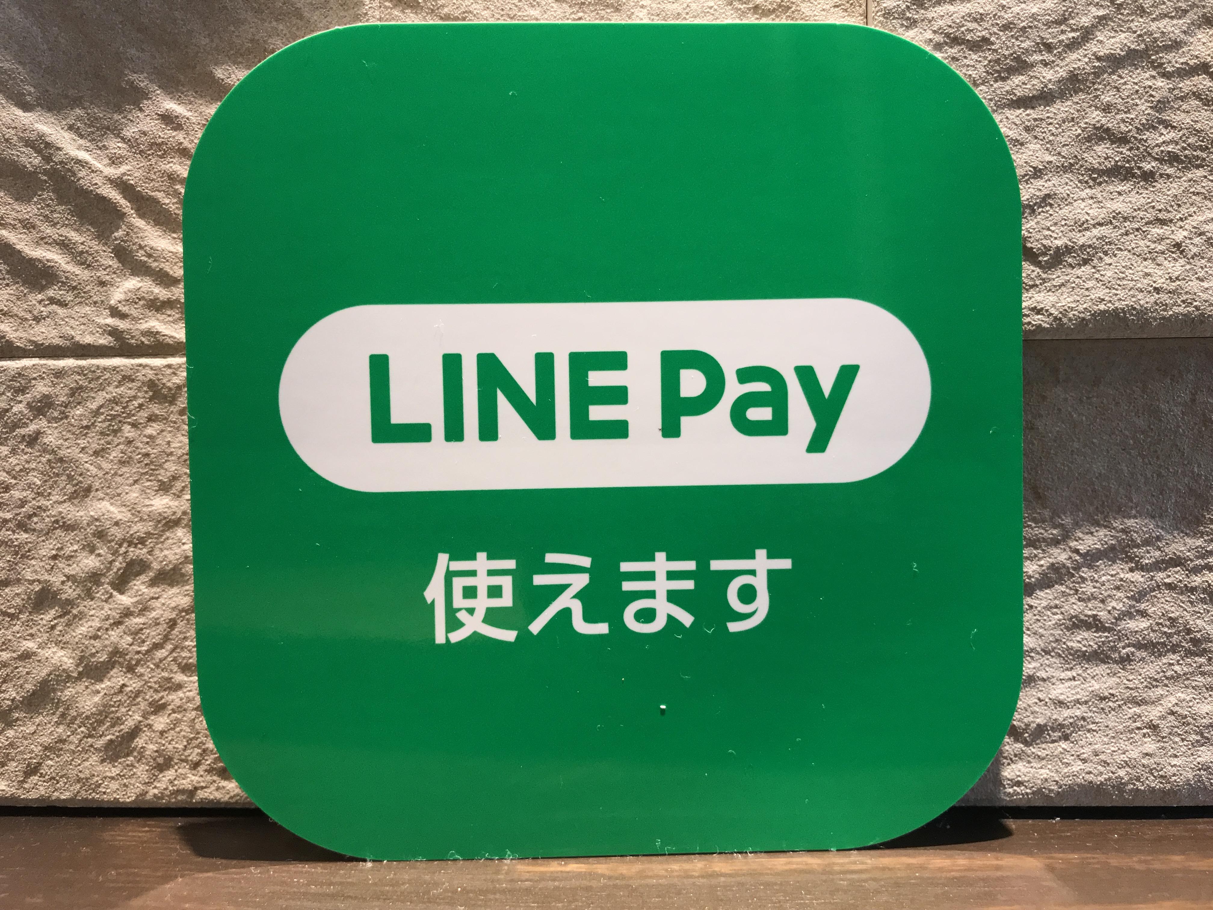 奈良整体カイロの西大寺整体カイロ~Soma~LINE Pay