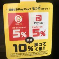 PayPay5%ポイント還元 奈良整体西大寺カイロプラクティック