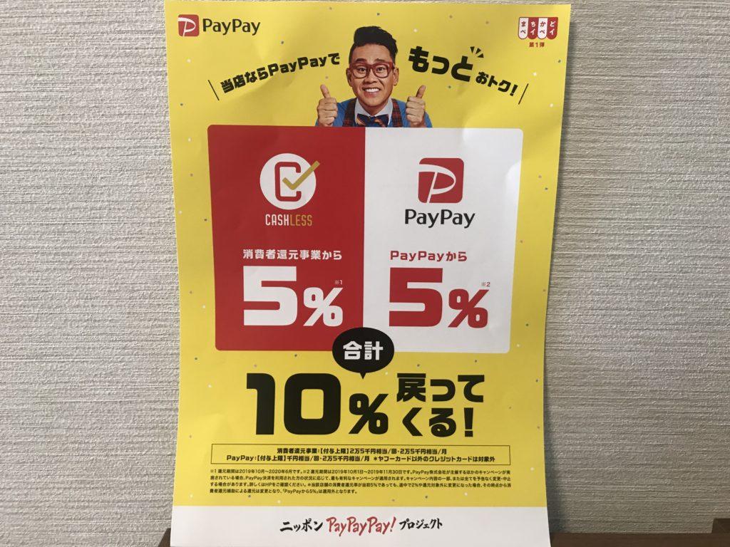 PayPayチラシ 奈良市整体カイロプラクティック