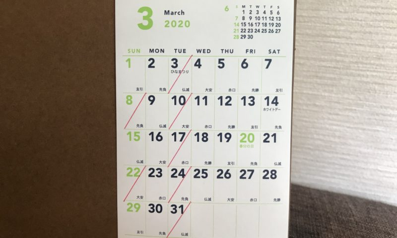 カレンダー 奈良整体 西大寺整体