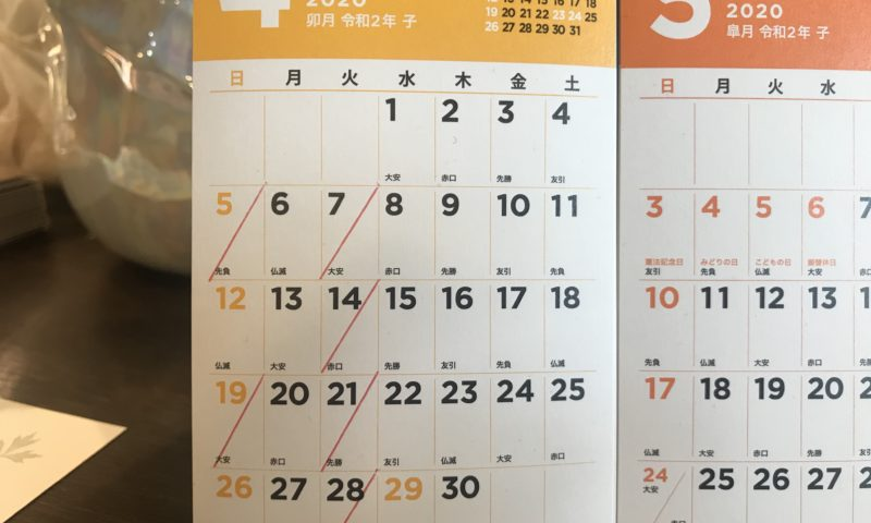 四月定休日 奈良整体 西大寺整体