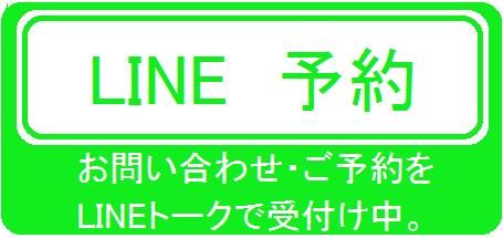 LINE 奈良市整体 西大寺整体