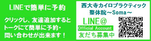 LINE 奈良市整体 西大寺整体カイロ