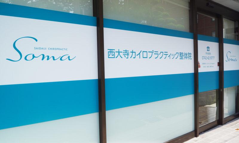店舗写真 奈良市整体西大寺