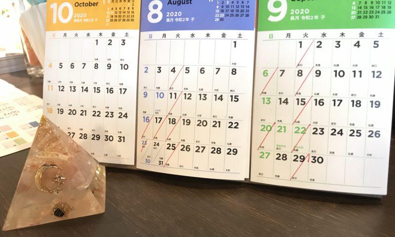 8月カレンダー 奈良市整体西大寺カイロ