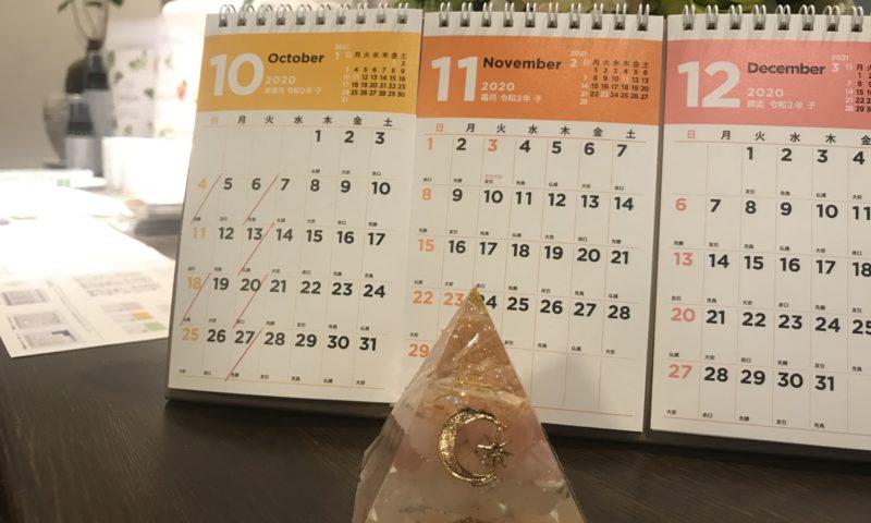 10月定休日 奈良市整体 西大寺カイロ