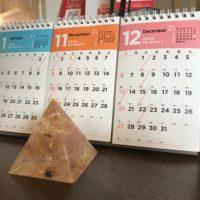 12月カレンダー 奈良市|西大寺整体