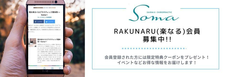 奈良市整体 RAKUNARU会員募集