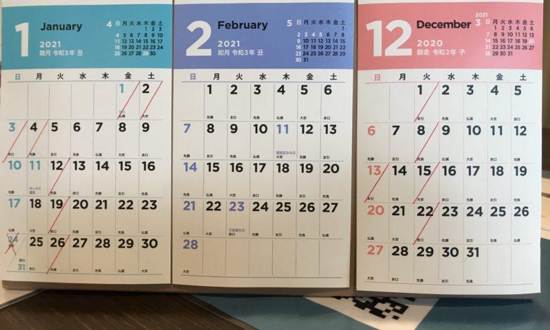 2021年1月定休日 奈良整体❘西大寺カイロプラクティック整体院~Soma~