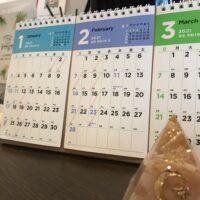 2021年2月カレンダー❘奈良市整体西大寺カイロ