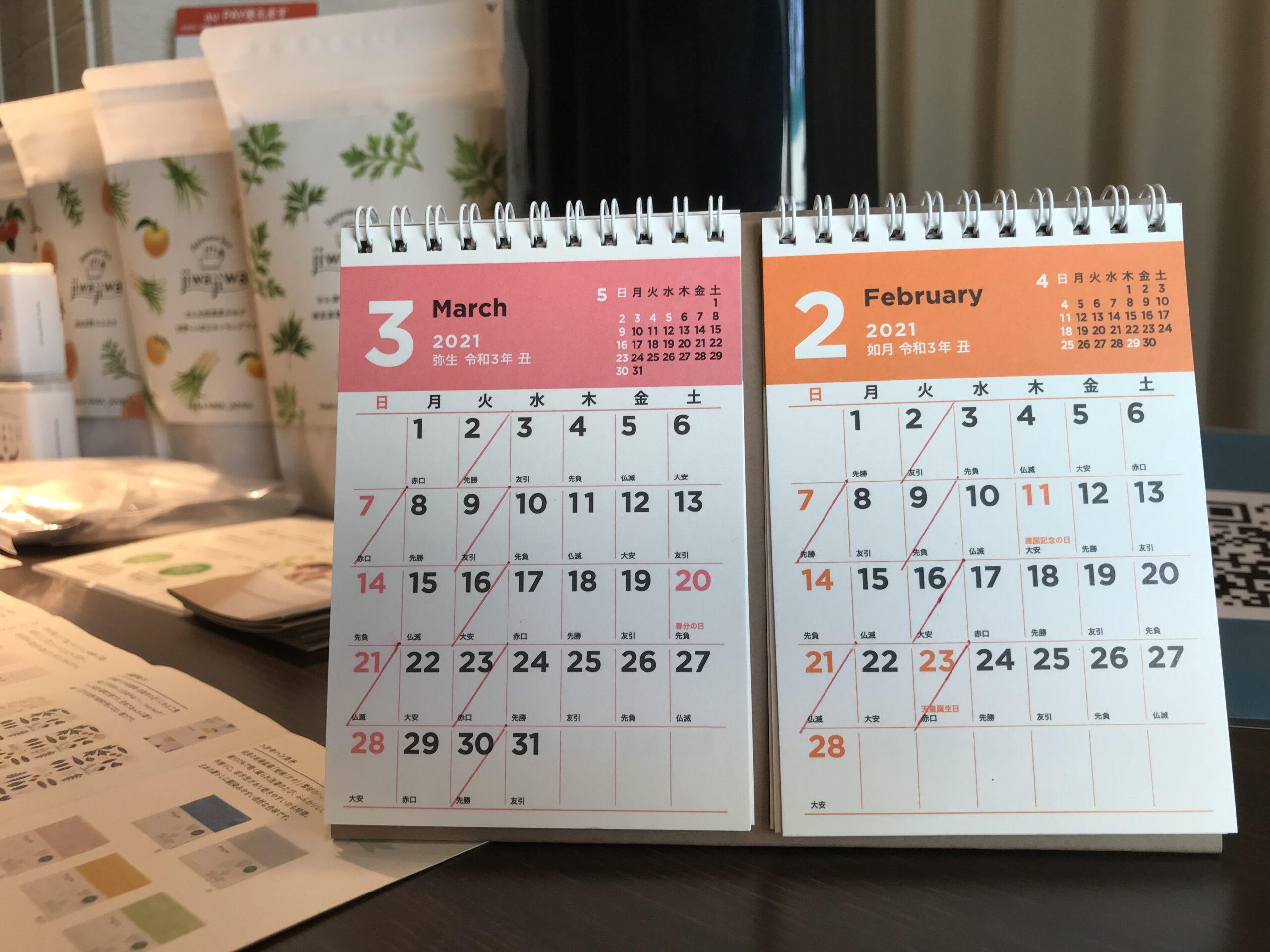2021.3月カレンダー 奈良市整体