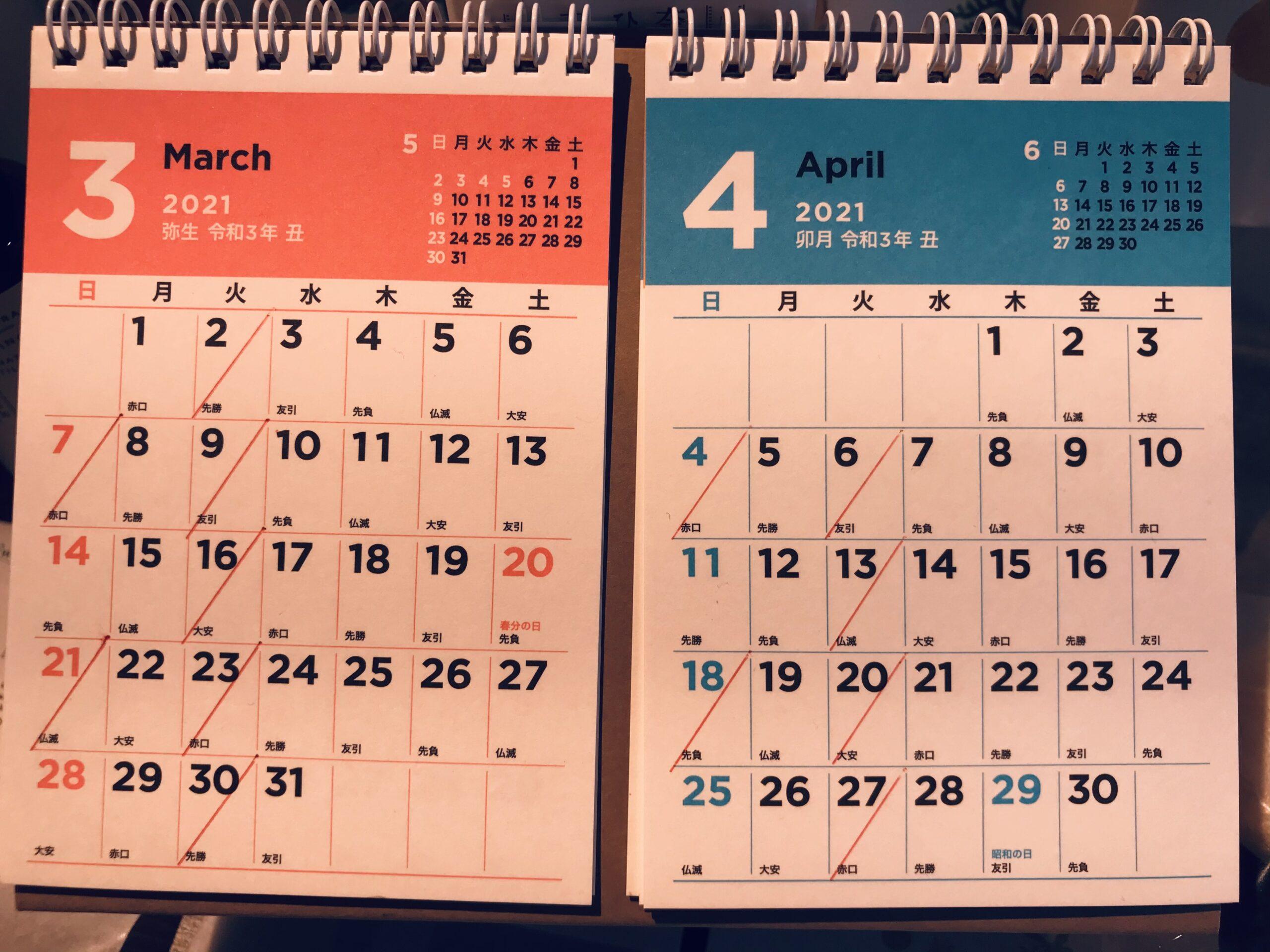 4月営業日|奈良市整体|西大寺カイロ