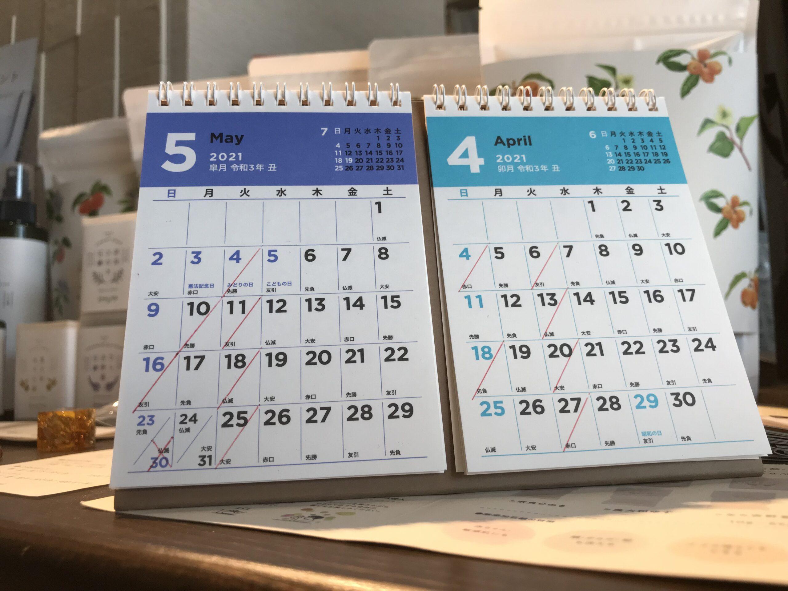 5月定休日 奈良市整体西大寺カイロ