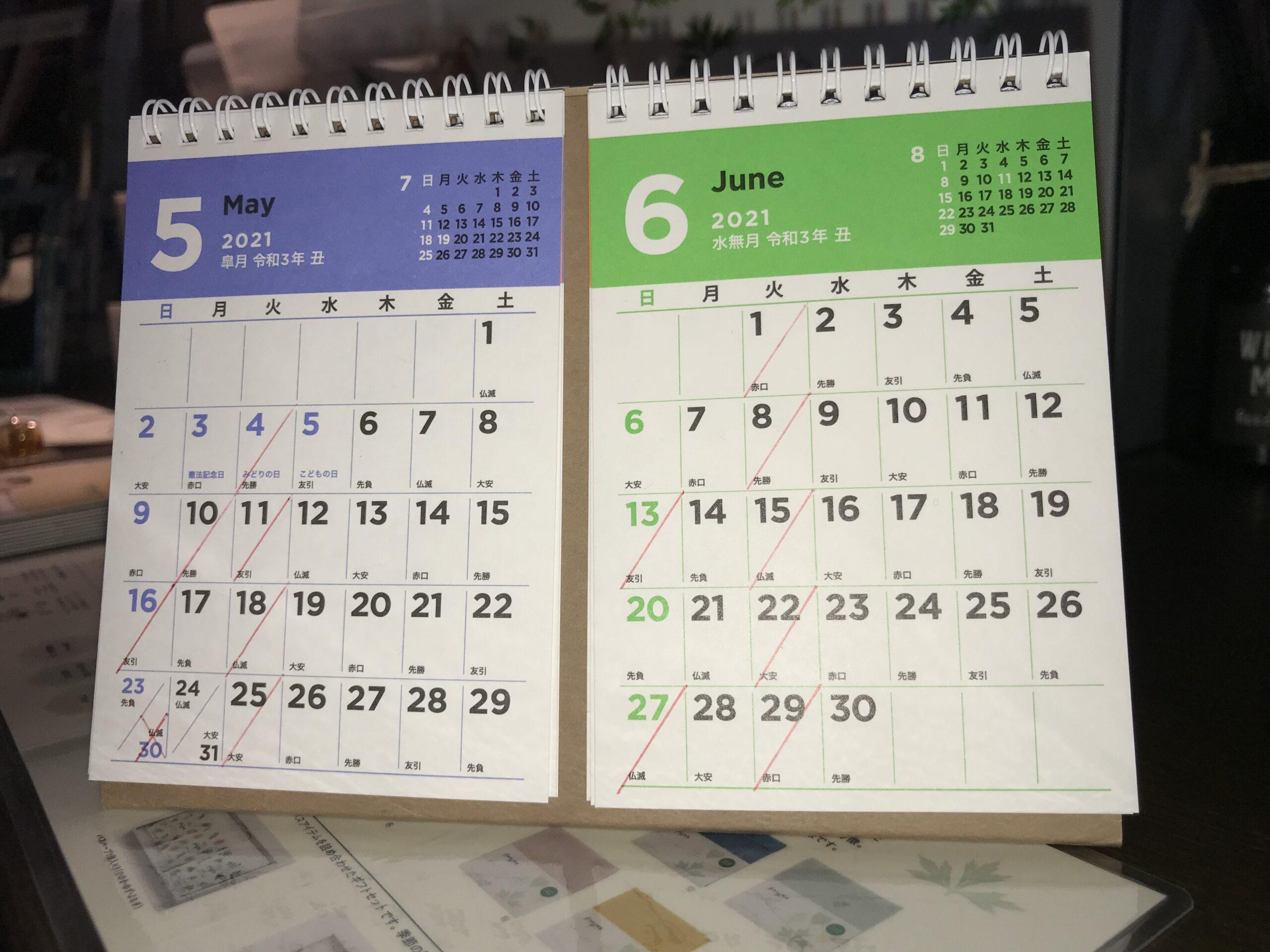 6月定休日 奈良市整体西大寺カイロ