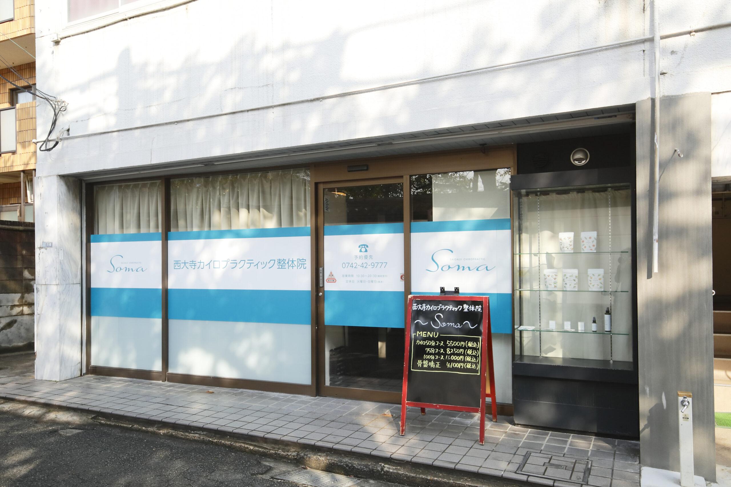 奈良市整体 西大寺カイロプラクティック整体院~Soma~外観