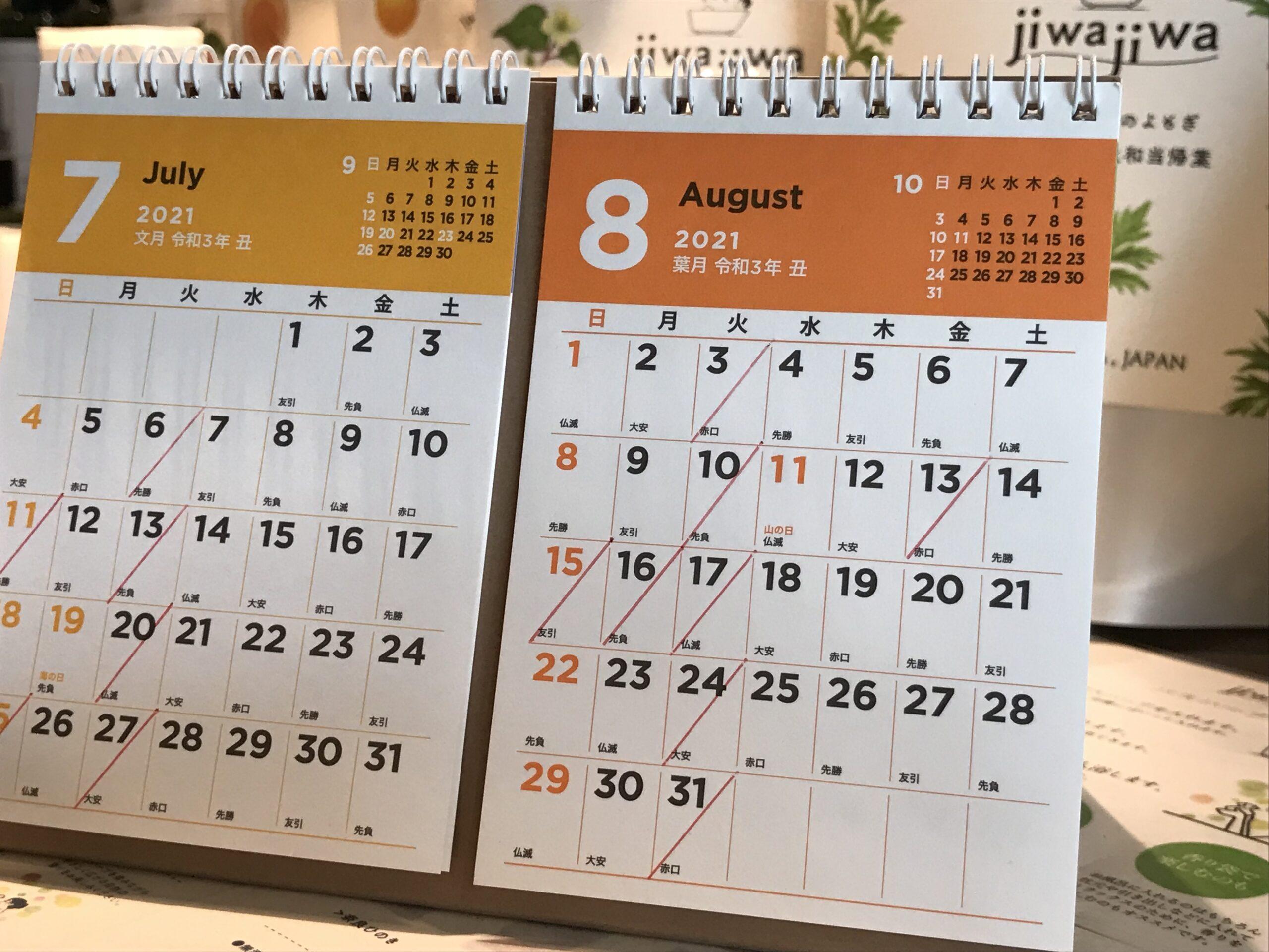 Somq8月カレンダー 奈良市整体