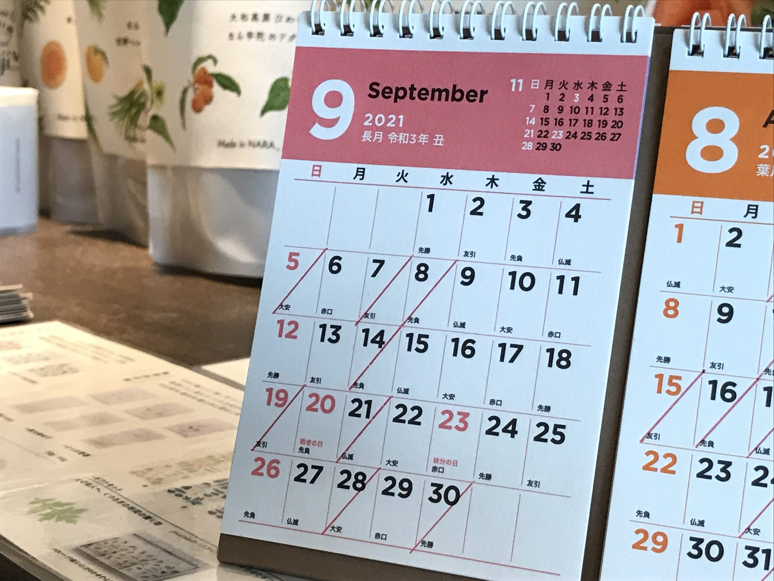 Soma9月カレンダー 奈良市整体