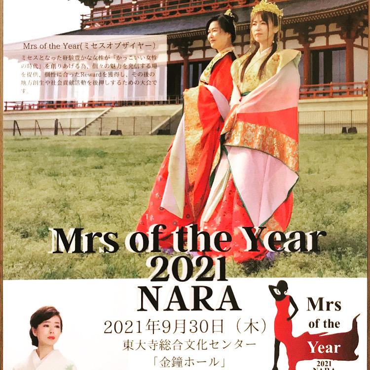 ミセスオブザイヤー2021奈良大会 奈良市整体
